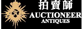 拍賣師AUCTIONEER ANTIQUES
